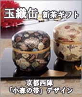 玉織缶ギフト