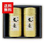 オーロラ 2缶セット(極上八女茶 極上知覧茶)