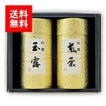オーロラ 2缶セット(極上玉露(八女伝統本玉露) 極上八女茶)